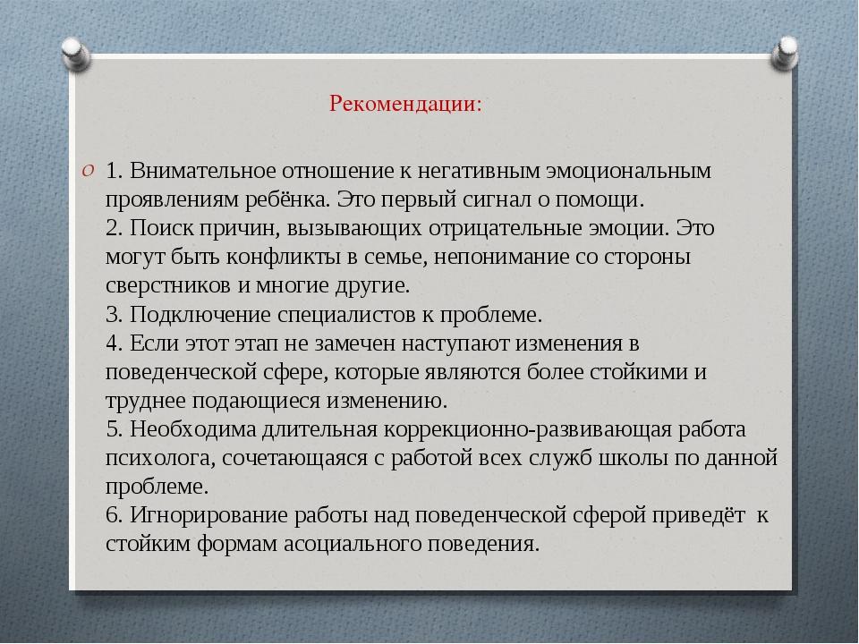 Рекомендации: 1. Внимательное отношение к негативным эмоциональным проявления...