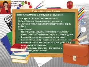Урок литературы в 8 классе Тема урока: Олжас Сулейменов «Волчата» Цель урока: