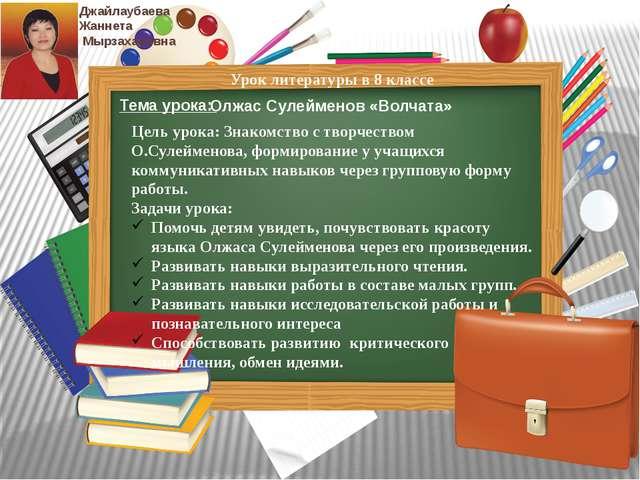 Урок литературы в 8 классе Тема урока: Олжас Сулейменов «Волчата» Цель урока:...