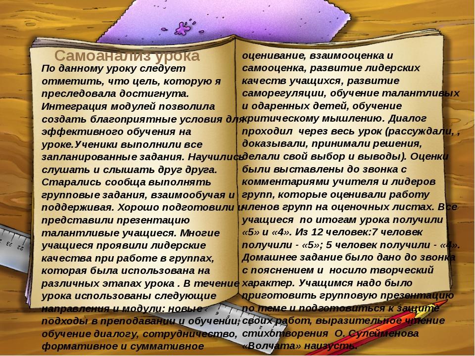 Самоанализ урока По данному уроку следует отметить, что цель, которую я прес...