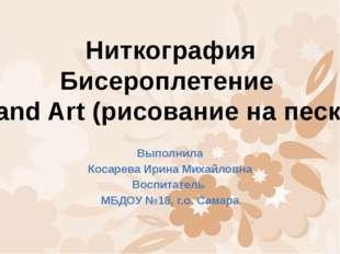 Выполнила Косарева Ирина Михайловна Воспитатель МБДОУ №18, г.о. Самара Нитког