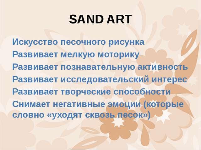 SAND ART Искусство песочного рисунка Развивает мелкую моторику Развивает позн...