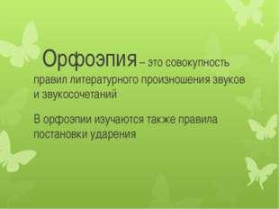Орфоэпия – это совокупность правил литературного произношения звуков и звуко