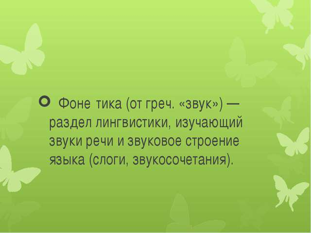 Фоне́тика (от греч. «звук») — раздел лингвистики, изучающий звуки речи и зву...
