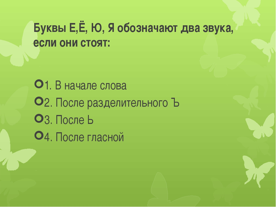 Буквы Е,Ё, Ю, Я обозначают два звука, если они стоят: 1. В начале слова 2. По...