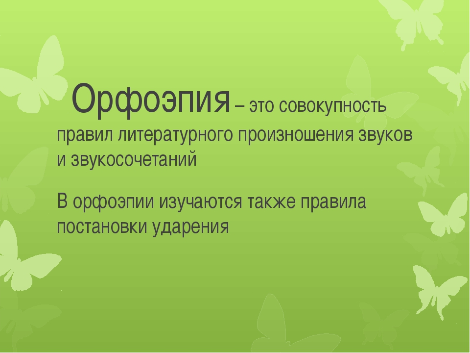 Орфоэпия – это совокупность правил литературного произношения звуков и звуко...