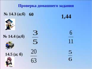 Проверка домашнего задания № 14.3 (а;б) 60 1,44 № 14.4 (а;б) 14.5 (а; б)