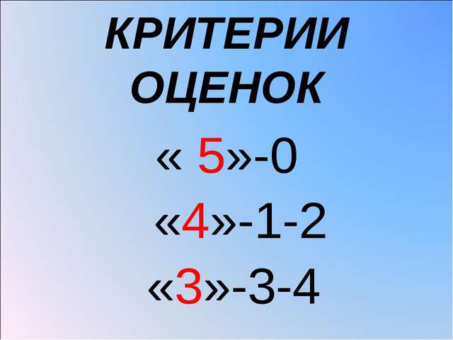 КРИТЕРИИ ОЦЕНОК « 5»-0 «4»-1-2 «3»-3-4