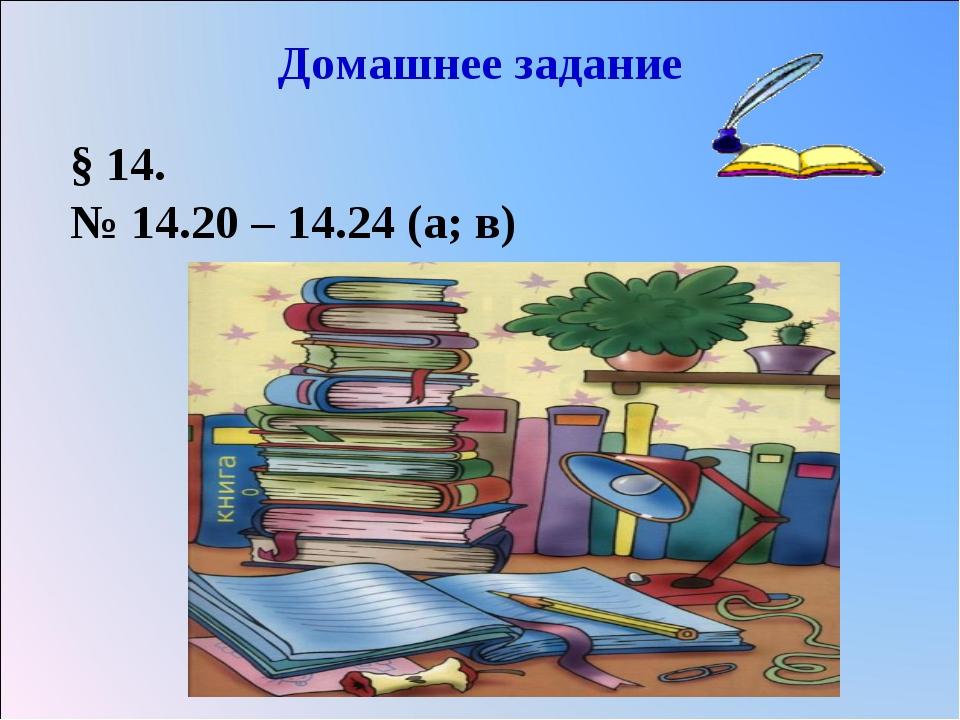 Домашнее задание § 14. № 14.20 – 14.24 (а; в)