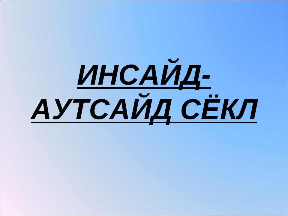 ИНСАЙД-АУТСАЙД СЁКЛ