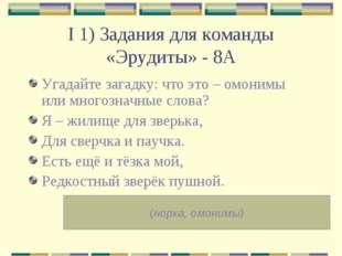 I 1) Задания для команды «Эрудиты» - 8А Угадайте загадку: что это – омонимы и