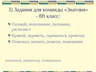 3) Задания для команды «Знатоки» - 8В класс: Полный, пополнение, половина, ра