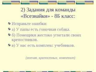 2) Задания для команды «Всезнайки» - 8Б класс: Исправьте ошибки: а) У папы ес