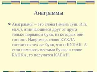 Анаграммы Анаграммы – это слова (имена сущ. И.п. ед.ч.), отличающиеся друг от