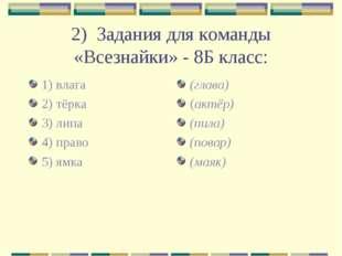 2) Задания для команды «Всезнайки» - 8Б класс: 1) влага 2) тёрка 3) липа 4) п