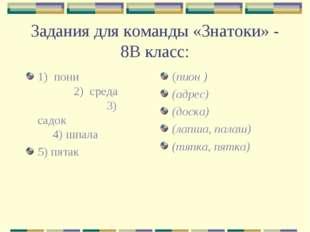 Задания для команды «Знатоки» - 8В класс: 1) пони 2) среда 3) садок 4) шпала