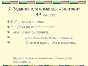 3) Задания для команды «Знатоки» - 8В класс: Найдите антонимы: У щенка на чёр