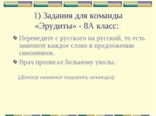 1) Задания для команды «Эрудиты» - 8А класс: Переведите с русского на русский