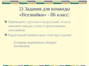 2) Задания для команды «Всезнайки» - 8Б класс: Переведите с русского на русск