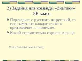 3) Задания для команды «Знатоки» - 8В класс: Переведите с русского на русский