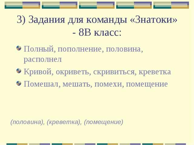 3) Задания для команды «Знатоки» - 8В класс: Полный, пополнение, половина, ра...