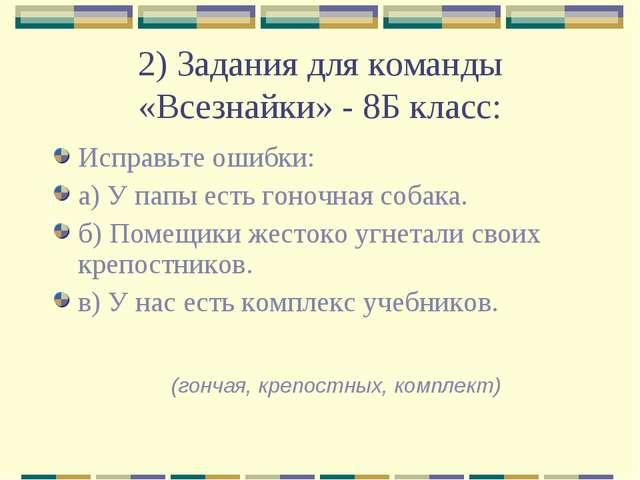2) Задания для команды «Всезнайки» - 8Б класс: Исправьте ошибки: а) У папы ес...