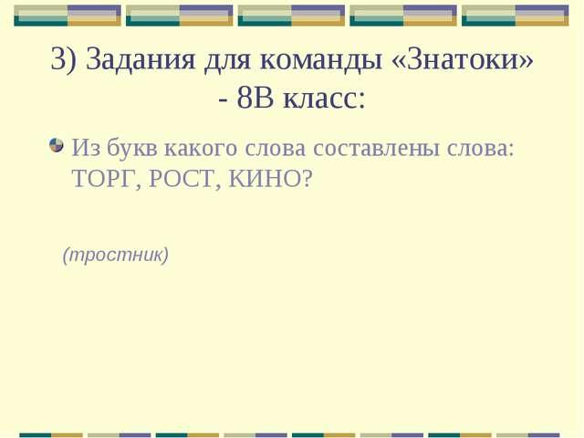 3) Задания для команды «Знатоки» - 8В класс: Из букв какого слова составлены...
