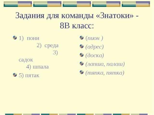 Задания для команды «Знатоки» - 8В класс: 1) пони 2) среда 3) садок 4) шпала...