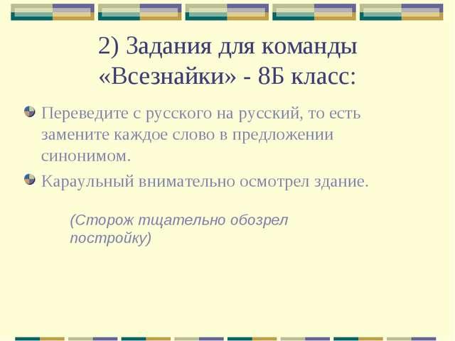 2) Задания для команды «Всезнайки» - 8Б класс: Переведите с русского на русск...