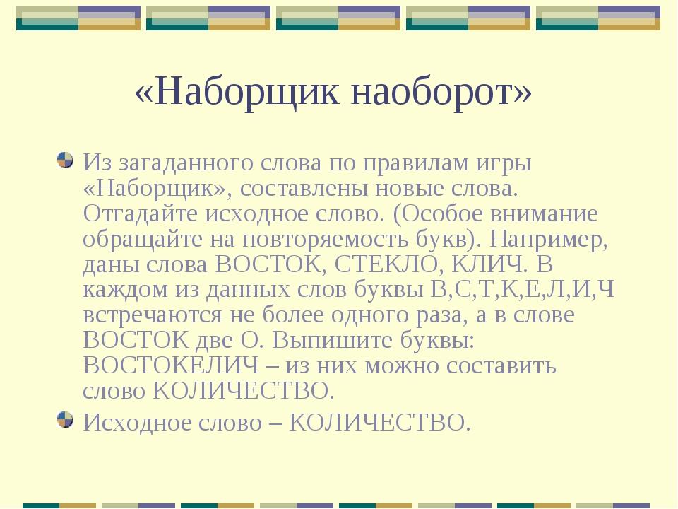 «Наборщик наоборот» Из загаданного слова по правилам игры «Наборщик», составл...