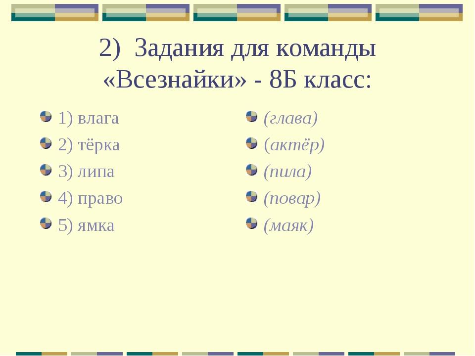2) Задания для команды «Всезнайки» - 8Б класс: 1) влага 2) тёрка 3) липа 4) п...