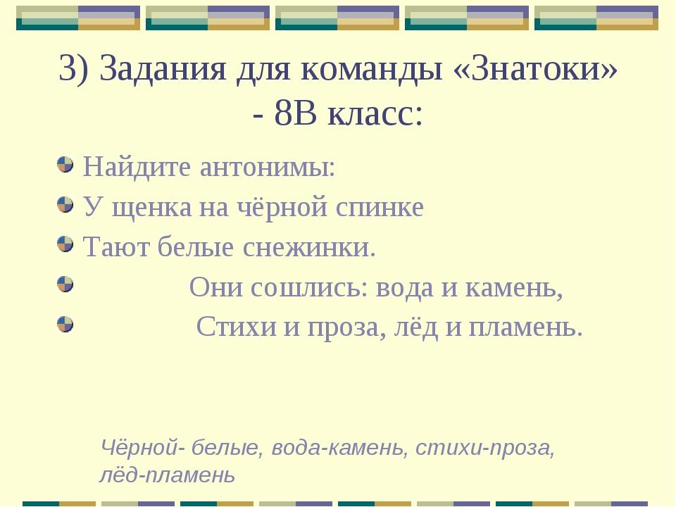 3) Задания для команды «Знатоки» - 8В класс: Найдите антонимы: У щенка на чёр...