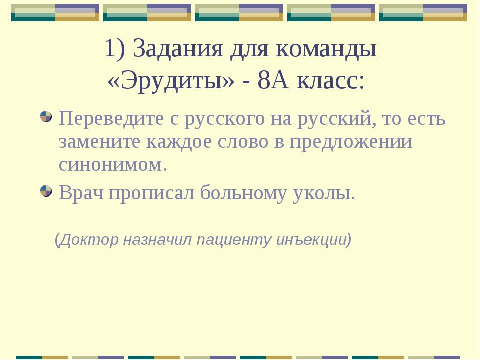 1) Задания для команды «Эрудиты» - 8А класс: Переведите с русского на русский...