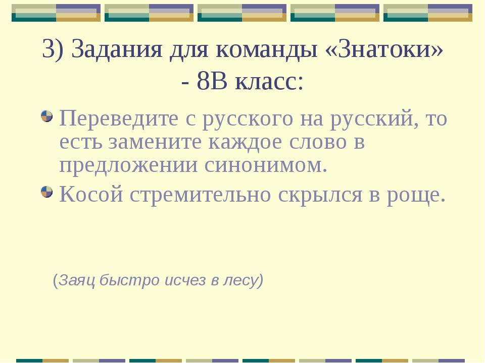 3) Задания для команды «Знатоки» - 8В класс: Переведите с русского на русский...