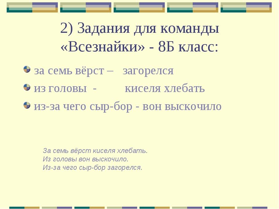 2) Задания для команды «Всезнайки» - 8Б класс: за семь вёрст – загорелся из г...