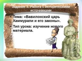 Задание 3. Работа с историческими источниками Тема: «Вавилонский царь Хаммура