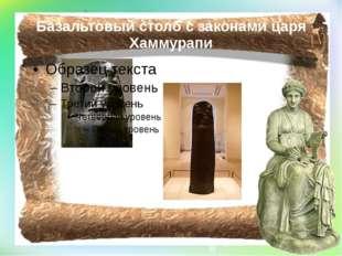Базальтовый столб с законами царя Хаммурапи