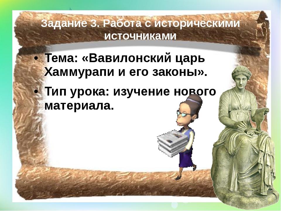 Задание 3. Работа с историческими источниками Тема: «Вавилонский царь Хаммура...
