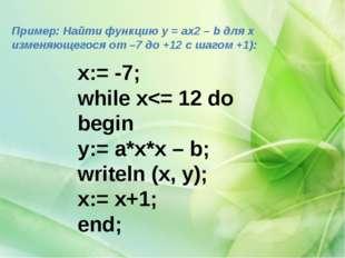 Пример: Найти функцию у = ах2– b для х изменяющегося от –7 до +12 сшагом+