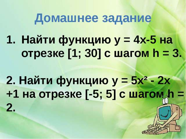 Домашнее задание Найти функцию y = 4x-5 на отрезке [1; 30] с шагом h = 3. 2....