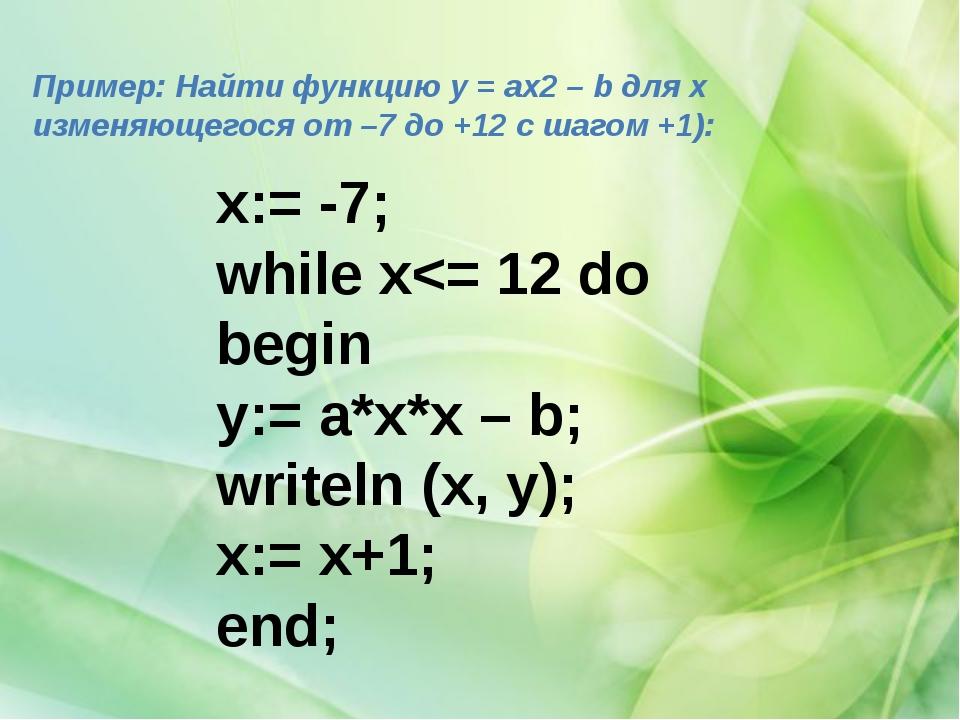 Пример: Найти функцию у = ах2– b для х изменяющегося от –7 до +12 сшагом+...