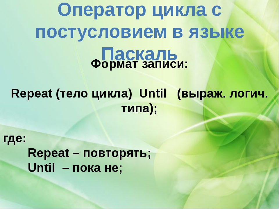 Оператор цикла с постусловием в языке Паскаль Формат записи: Repeat (тело ци...