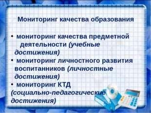 Мониторинг качества образования мониторинг качества предметной деятельности