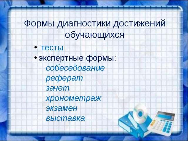 Формы диагностики достижений обучающихся экспертные формы: собеседование реф...