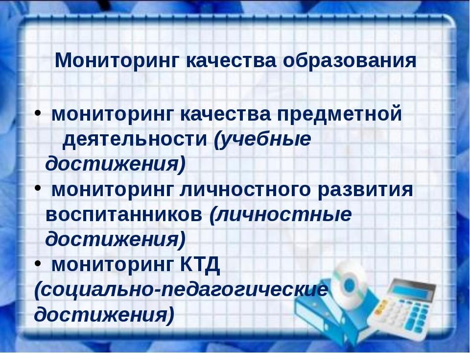 Мониторинг качества образования мониторинг качества предметной деятельности...