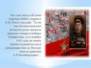 """Вот как писал об этом периоде войны маршал К.К. Рокоссовский: """"Если под Воло"""
