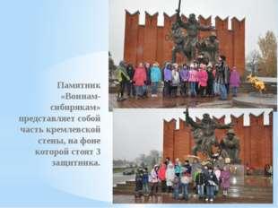 Памятник «Воинам-сибирякам» представляет собой часть кремлевской стены, на ф