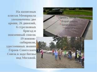 На памятных плитах Мемориала увековечены две армии, 26 дивизий, 6 стрелковых