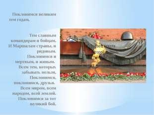 Поклонимся великим тем годам, Тем славным командирам и бойцам, И Маршалам ст