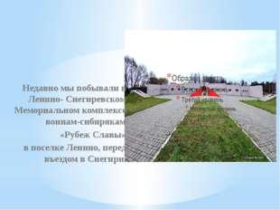 Недавно мы побывали в Ленино- Снегиревском Мемориальном комплексе воинам-сиб